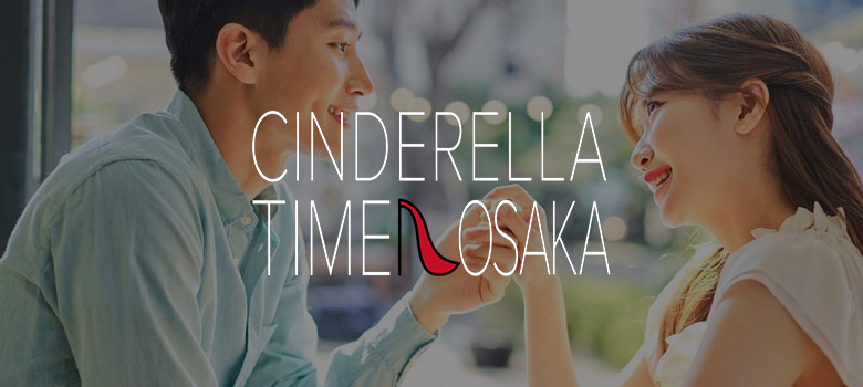 女性専用性感マッサージ&性感エステ Cinderella Time(シンデレラタイム)