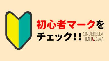 【新人応援フェア】お得に女性用風俗を楽しむ方法