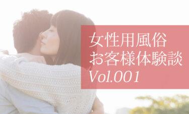 女性用風俗「お客様体験談」Vol.001