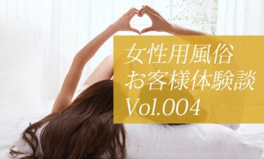 女性用風俗「お客様体験談」Vol.004~心と体の癒しを求めて~