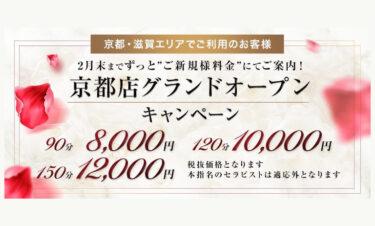 【シンデレラタイム京都】グランドオープンキャンペーン!