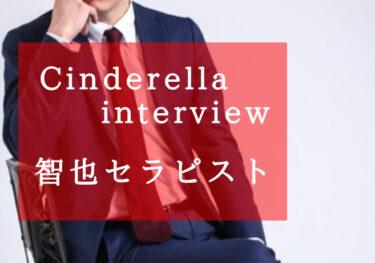 女性用風俗 シンデレラタイム大阪で働く【トモヤ】セラピストにインタビューしてみました!
