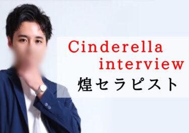 女性用風俗 シンデレラタイム大阪で働く【ヒカル】セラピストにインタビューしてみました!