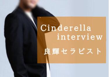 女性用風俗 シンデレラタイム大阪で働く【ヨシキ】セラピストにインタビューしてみました!